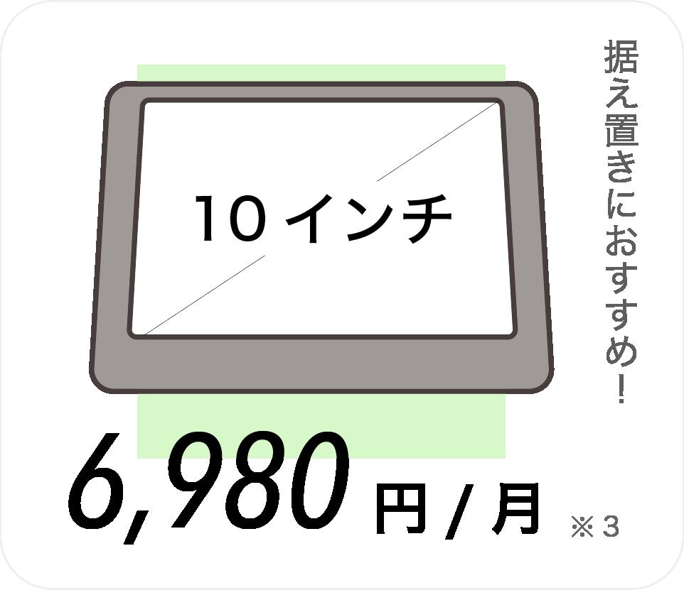 10インチ4480円